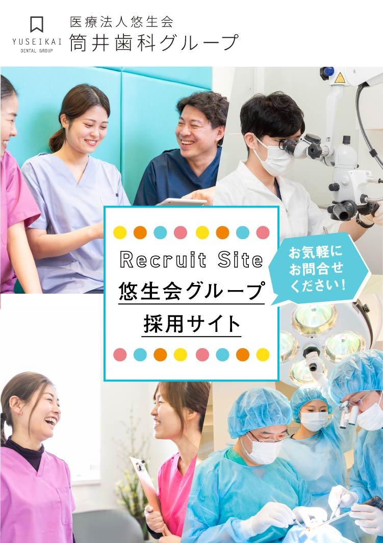 悠生会グループ採用サイトです。大阪・兵庫の5医院と歯科技工所でスタッフを募集中です。お気軽にお問合せください。