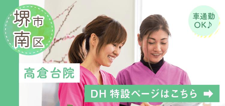 堺市 歯科衛生士