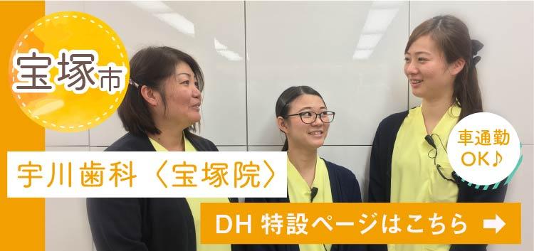 宝塚市 歯科衛生士