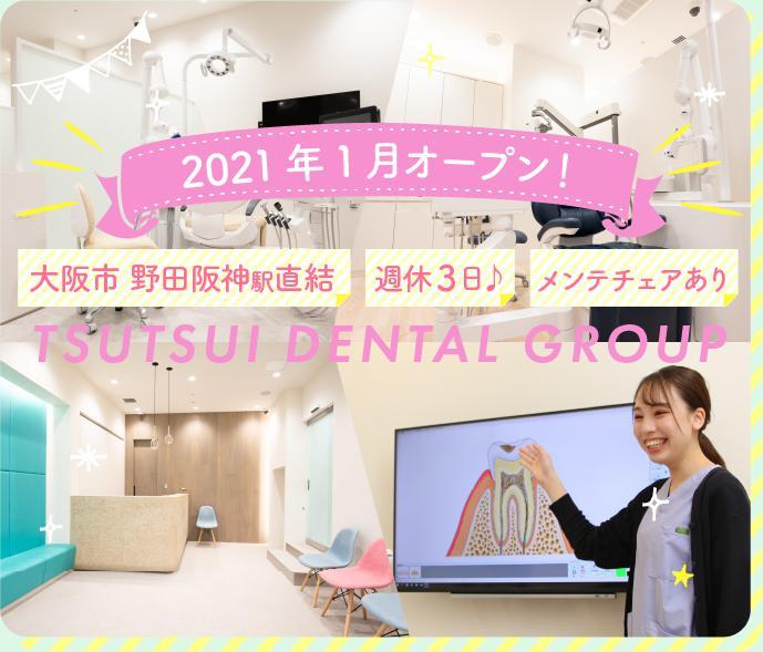 大阪市の野田阪神駅直結医院で、週休3日の新規オープニングスタッフ募集