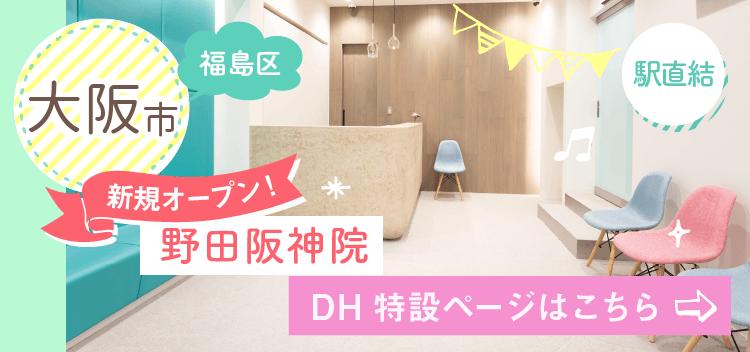 大阪市 野田阪神駅 歯科衛生士の募集