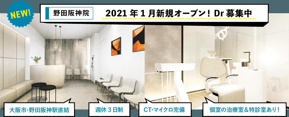野田阪神院2021年1月オープン Dr募集中