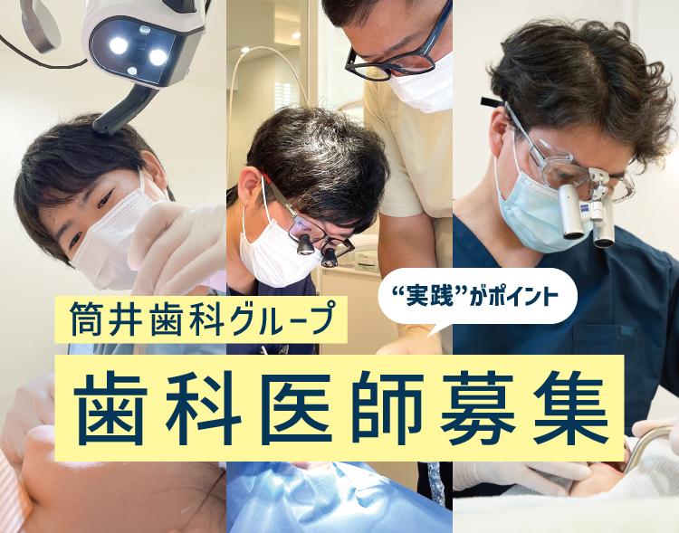 筒井歯科グループ歯科医師募集